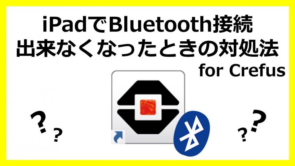 iPadでBluetooth接続出来なくなったときの対処法
