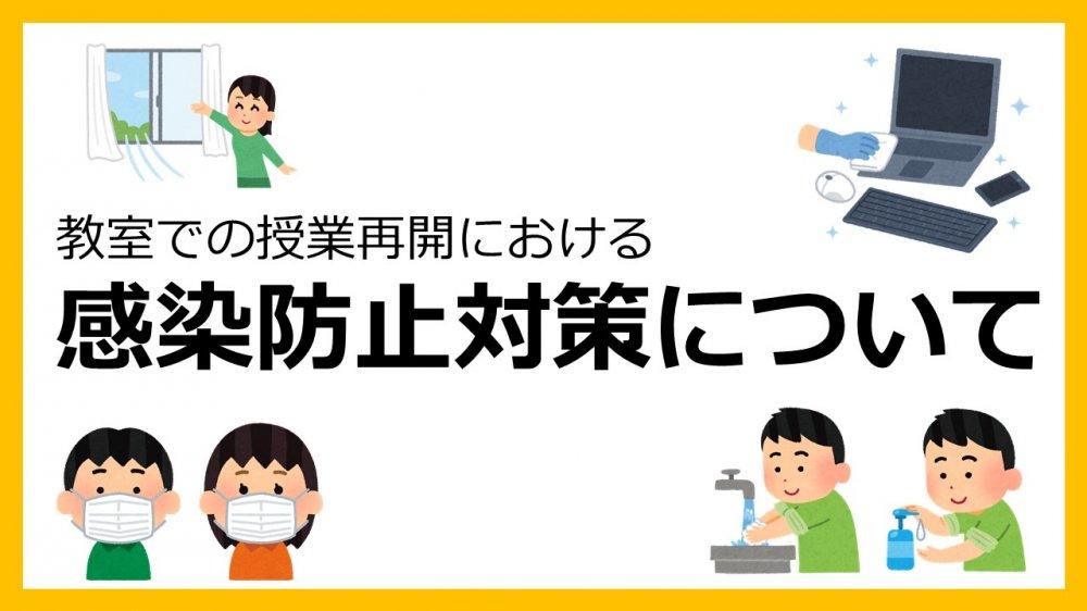 教室での感染防止対策について