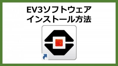 EV3ソフトウェア インストール方法