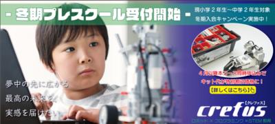 2020年度冬期プレスクール受付開始!!!