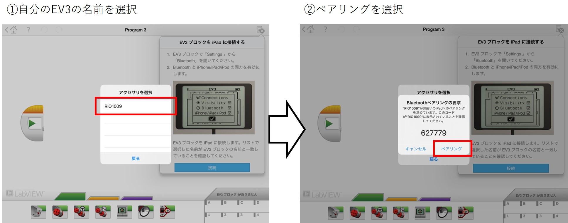 bluetooth_setsuzoku3.jpg