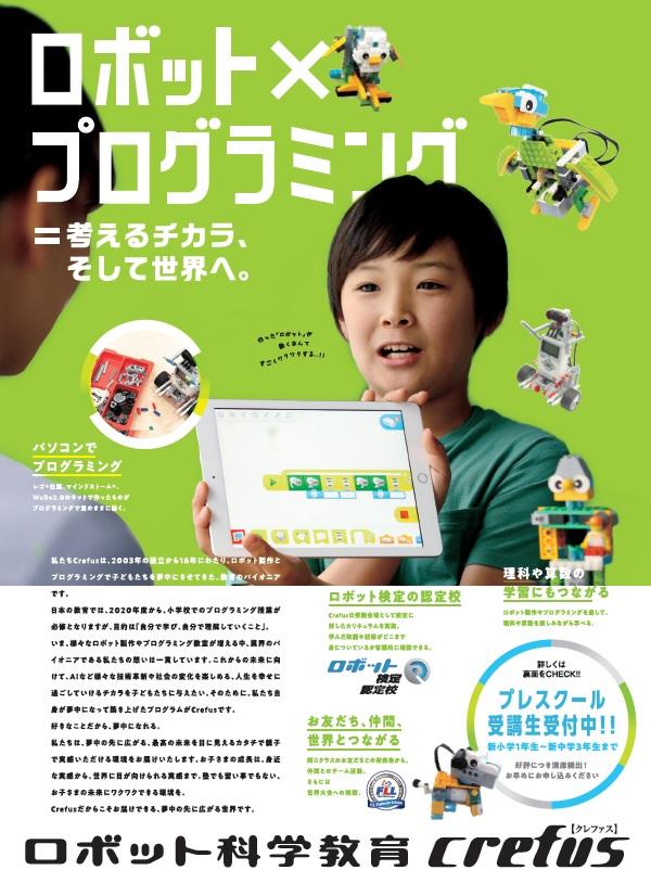 田園調布のロボット教室2020年度の新規募集開始 ~プログラミング教育を先取り~