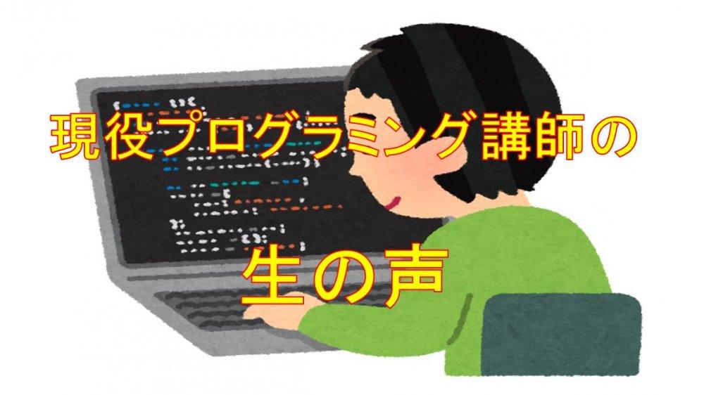 現役プログラミング講師の生の声!ロボット教室ふじみ野校はあなたの失敗を応援します!