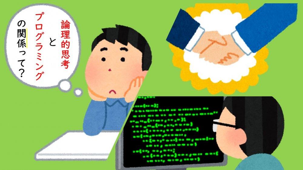 【プログラミング、論理的思考に興味がある方必見】「プログラミングって何?、何ができるの?、何で大事なの?」にお答えします!
