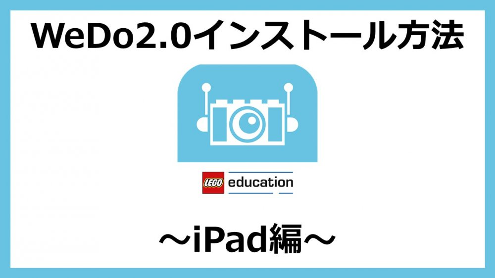 WEDO2.0インストール方法 iPad編