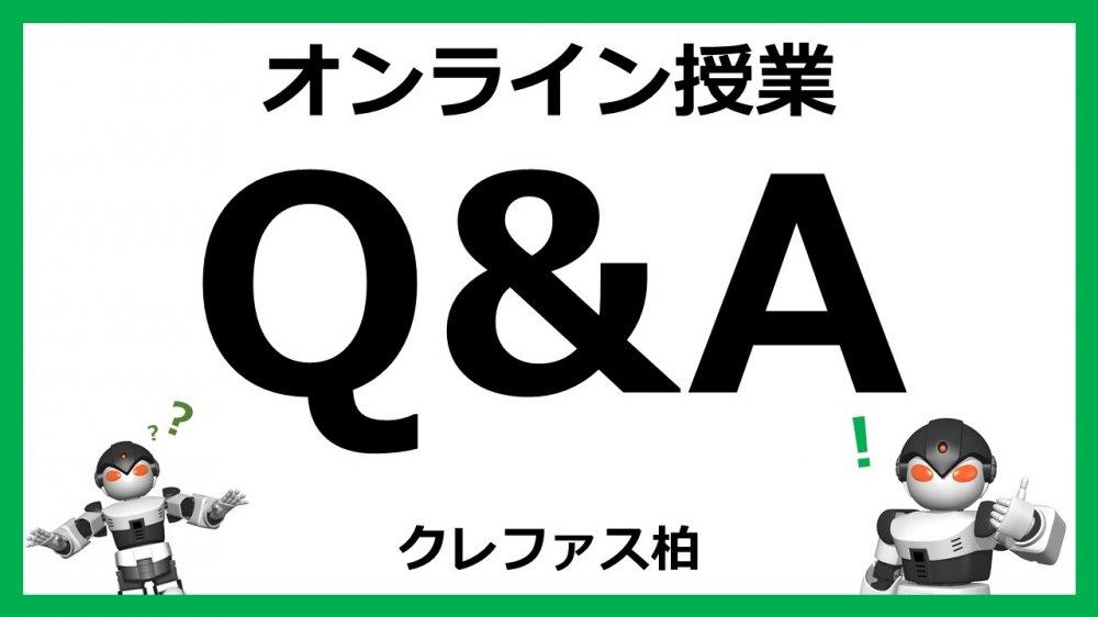 オンライン授業 Q&A