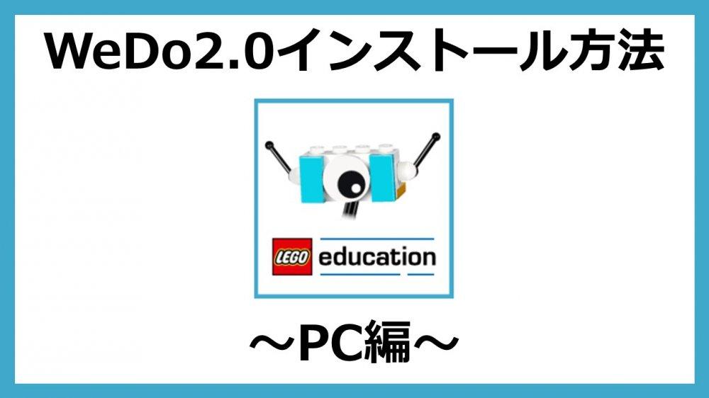 WEDO2.0インストール方法 PC編