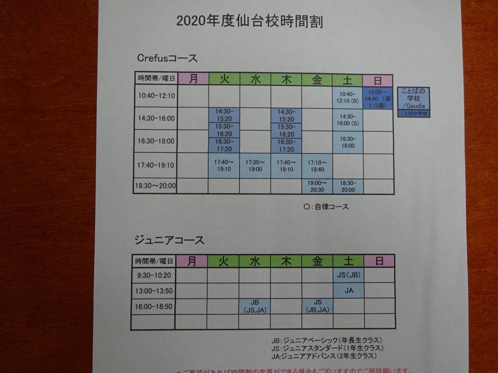 2020年仙台校時間割