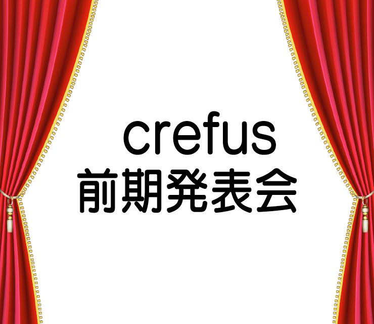 2021年度のcrefus前期発表会を行いました!
