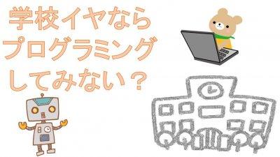 学校になじめない?ならロボット教室でプログラミングをはじめるチャンス!