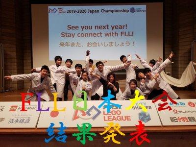 ロボット教室ふじみ野校2020年FLL日本大会結果