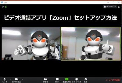 ロボットプログラミング教室ふじみ野校はオンライン授業に対応いたします。