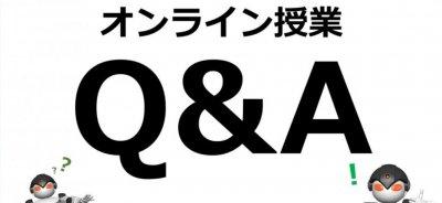オンライン授業に関する、よくあるQ&Aについて