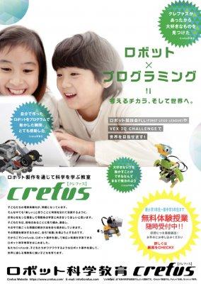 富士見市のロボット教室で お子様の新しい可能性を広げるなら!