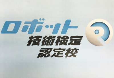 2019年第1回ロボット技術検定 結果!!!