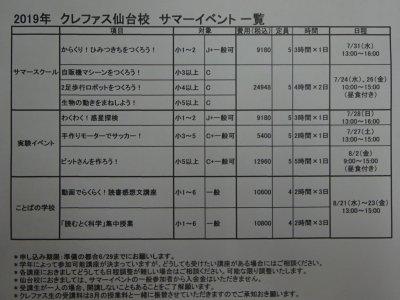 クレファス仙台サマーイベント日程が決まりました!
