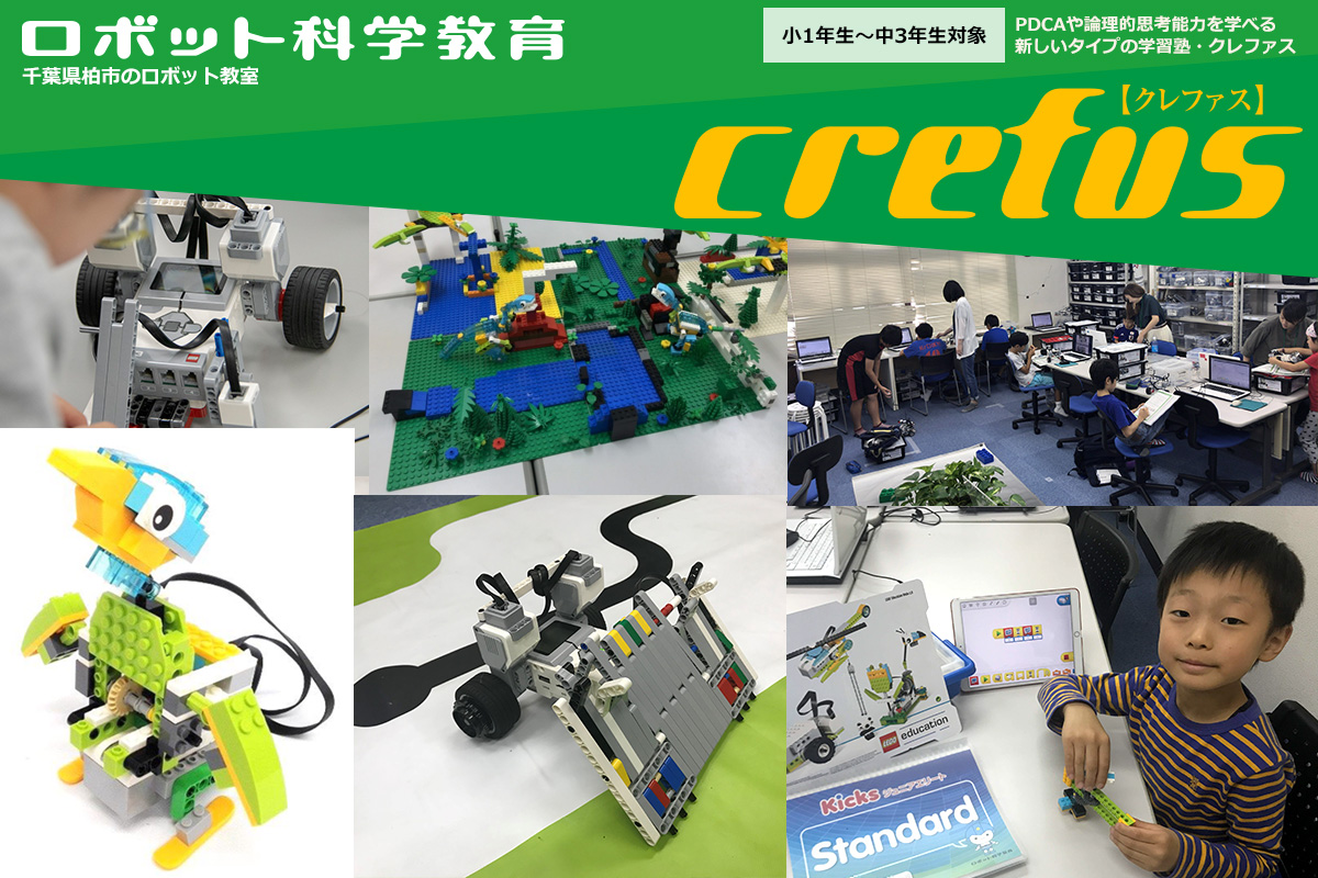 教室 ロボット